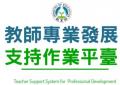 教師專業發展支持作業平臺