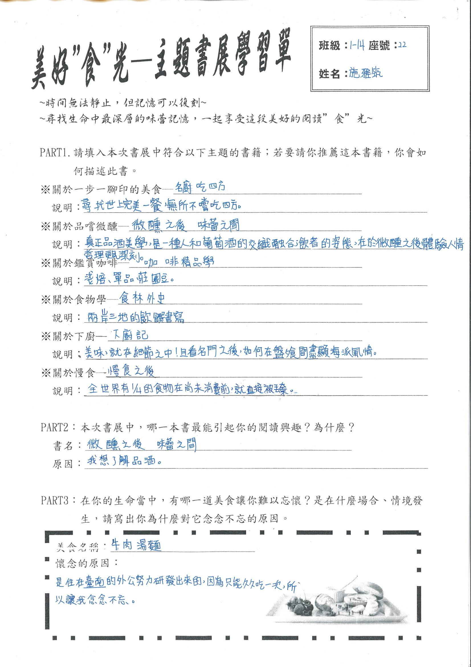 教務主任  陳玉靖